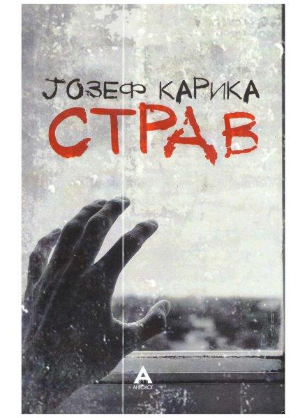 Strach, Jozef Karika
