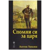 Anton Hykisch, Spomen si na cara