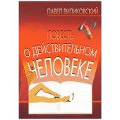 Pavel Vilikovsky, Pribeh ozajskeho cloveka