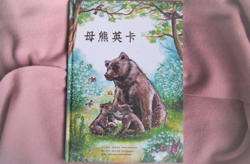 Slovenská kniha pre deti v čínštine