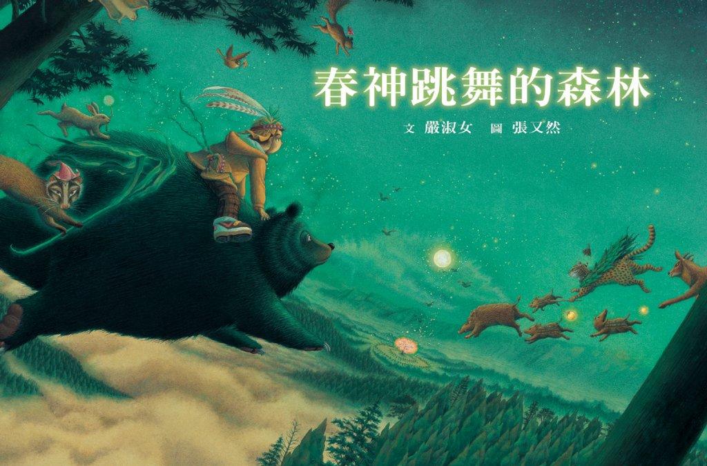 Taiwan a Slovensko o knihách pre deti