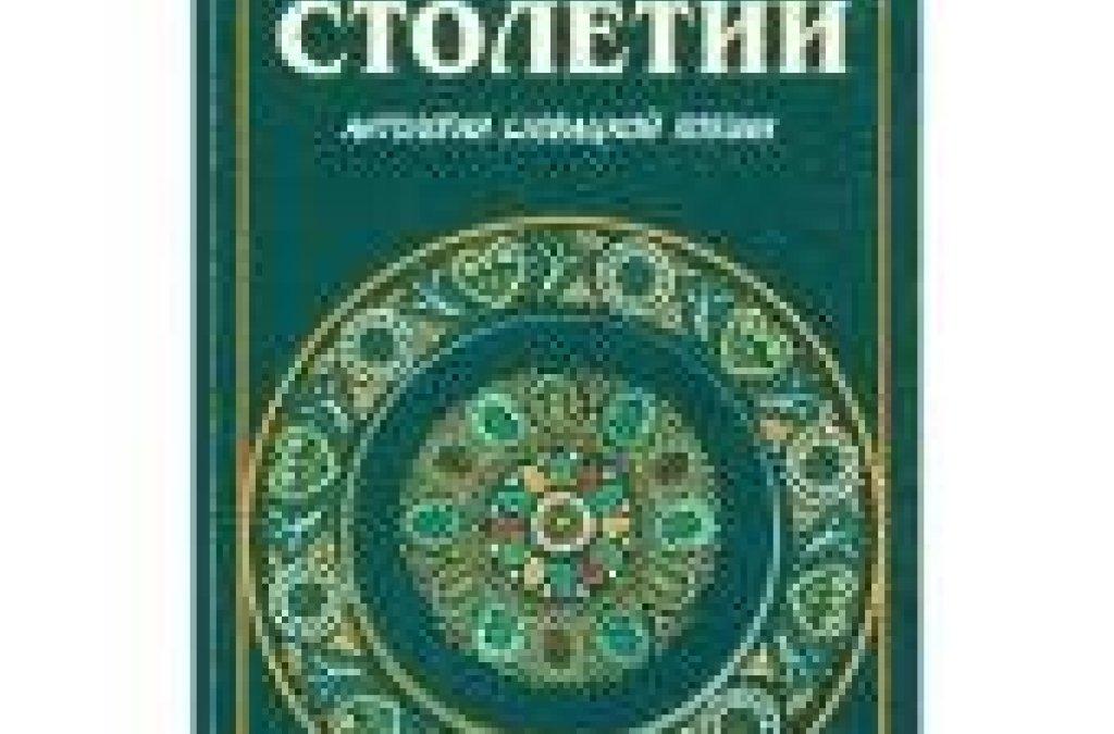 """Slovenské básnické """"hlasy storočí"""" v ruštine"""