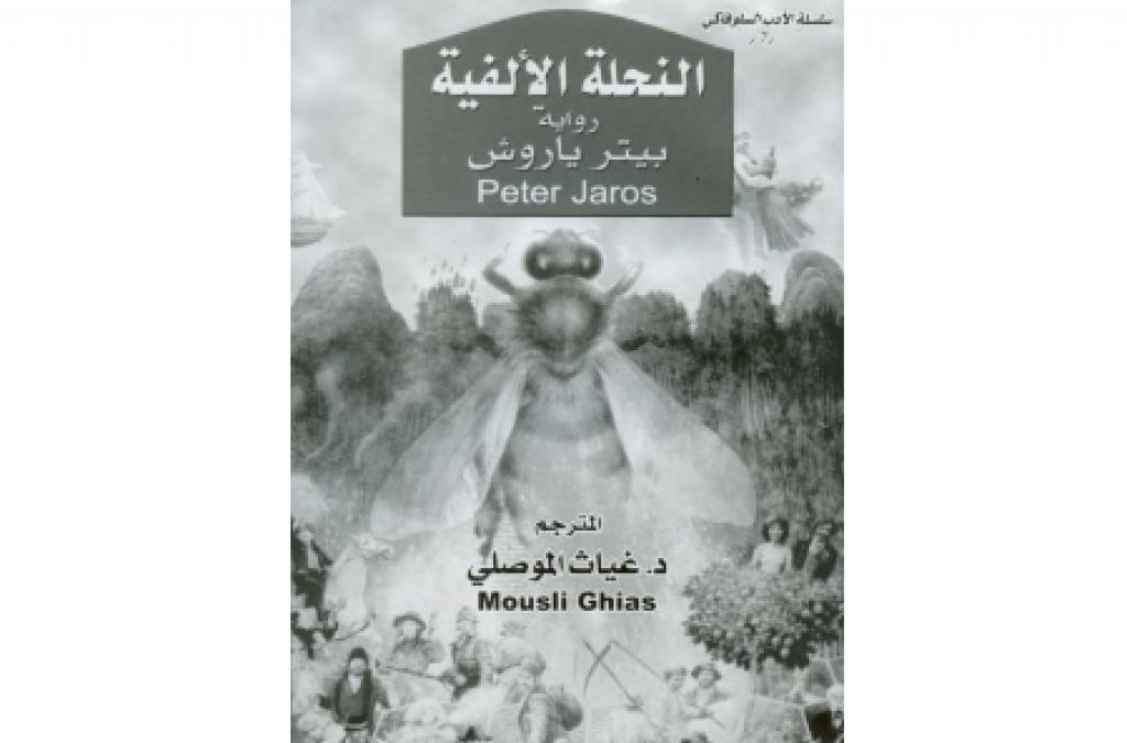 Jarošova Tisícročná včela po arabsky